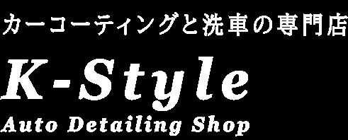 西尾市、碧南市でカーコーティング、手洗い洗車|K-Style